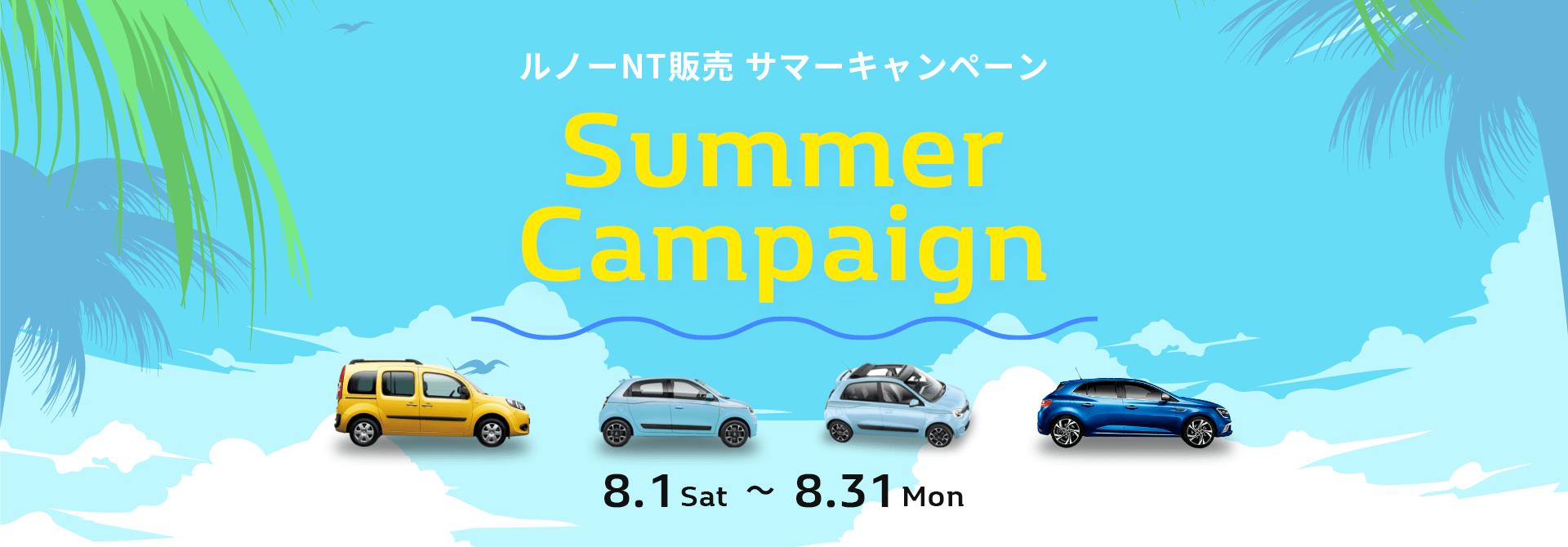 Autumn Drive Campaign ルノーNT販売オータムドライブキャンペーン! 11.1[THU] - 11/30[FRI]